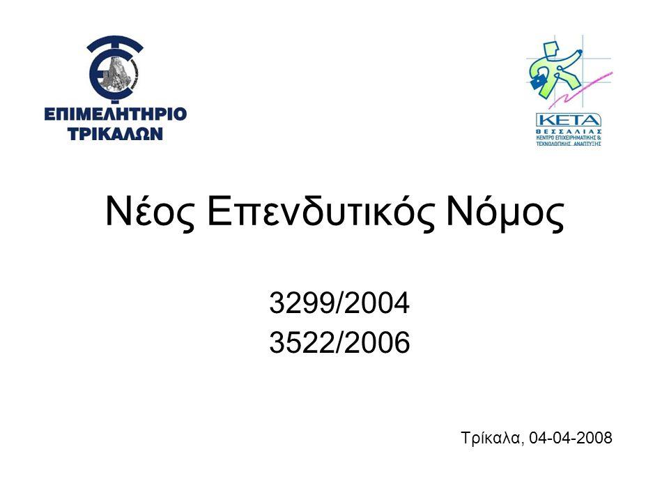 Νέος Επενδυτικός Νόμος 3299/2004 3522/2006 Τρίκαλα, 04-04-2008