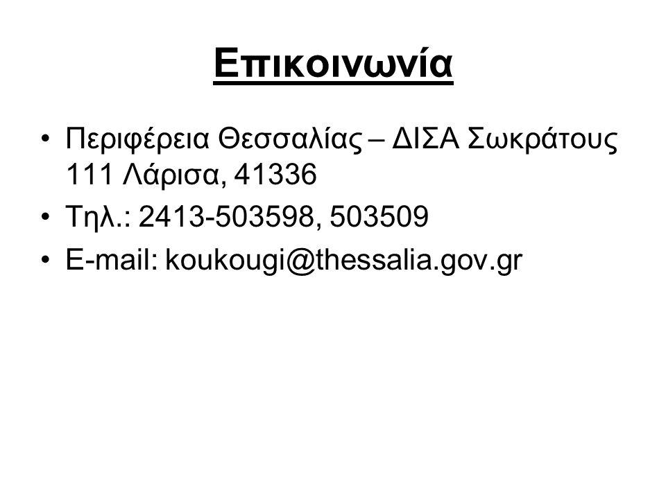 Επικοινωνία •Περιφέρεια Θεσσαλίας – ΔΙΣΑ Σωκράτους 111 Λάρισα, 41336 •Τηλ.: 2413-503598, 503509 •E-mail: koukougi@thessalia.gov.gr