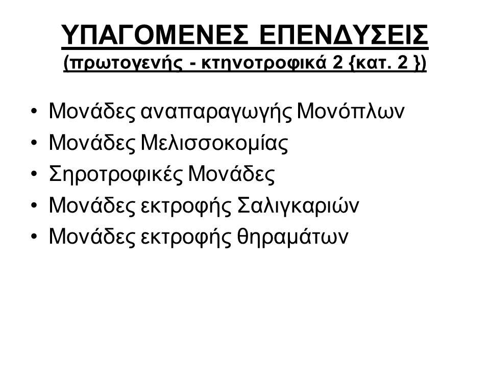 ΥΠΑΓΟΜΕΝΕΣ ΕΠΕΝΔΥΣΕΙΣ (πρωτογενής - κτηνοτροφικά 2 {κατ.