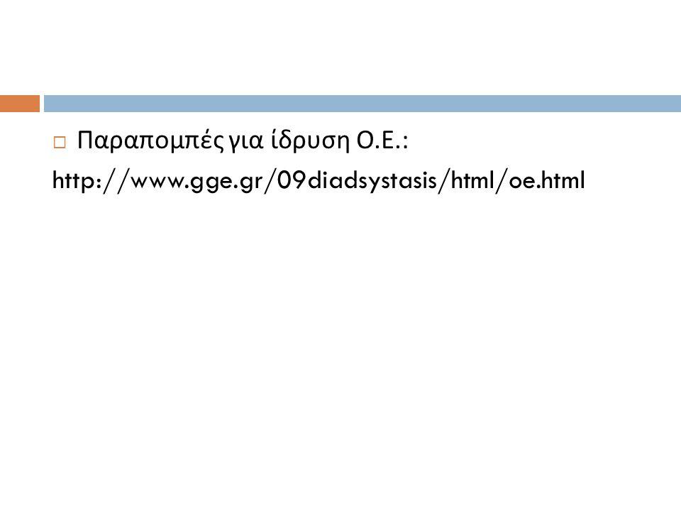  Παραπομπές για ίδρυση Ο. Ε.: http://www.gge.gr/09diadsystasis/html/oe.html