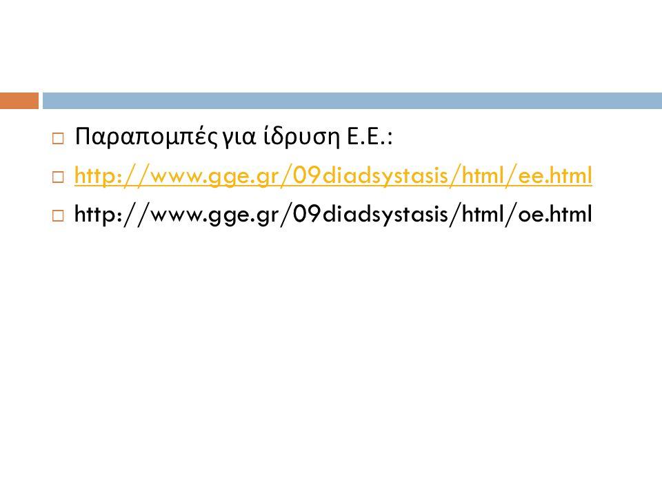  Παραπομπές για ίδρυση Ε. Ε.:  http://www.gge.gr/09diadsystasis/html/ee.html http://www.gge.gr/09diadsystasis/html/ee.html  http://www.gge.gr/09dia