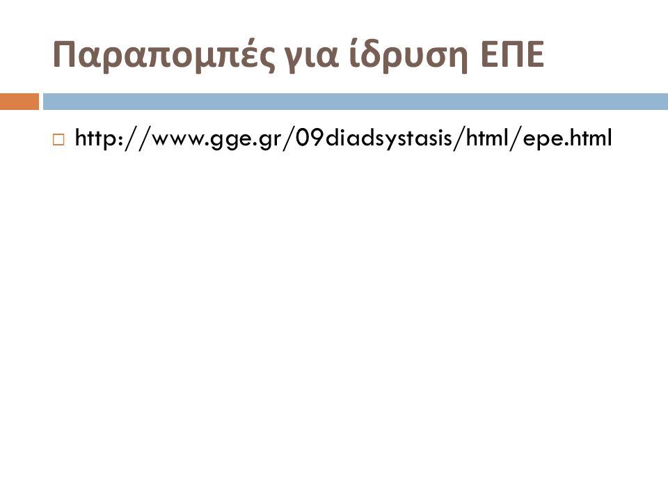 Παραπομπές για ίδρυση ΕΠΕ  http://www.gge.gr/09diadsystasis/html/epe.html
