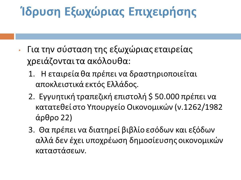 Ίδρυση Εξωχώριας Επιχειρήσης • Για την σύσταση της εξωχώριας εταιρείας χρειάζονται τα ακόλουθα : 1. Η εταιρεία θα πρέπει να δραστηριοποιείται αποκλεισ