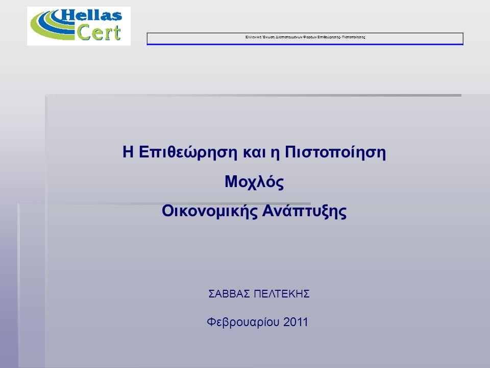 Ελληνική Ένωση Διαπιστευμένων Φορέων Επιθεώρησης- Πιστοποίησης Η Επιθεώρηση και η Πιστοποίηση Μοχλός Οικονομικής Ανάπτυξης Φεβρουαρίου 2011 ΣΑΒΒΑΣ ΠΕΛΤΕΚΗΣ
