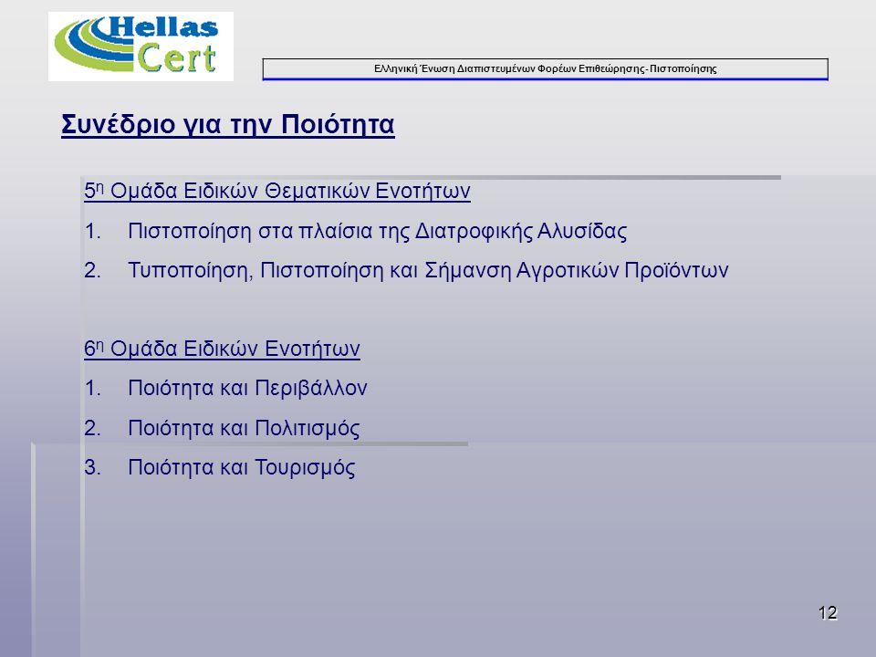 Ελληνική Ένωση Διαπιστευμένων Φορέων Επιθεώρησης- Πιστοποίησης 12 Συνέδριο για την Ποιότητα 5 η Ομάδα Ειδικών Θεματικών Ενοτήτων 1.Πιστοποίηση στα πλαίσια της Διατροφικής Αλυσίδας 2.Τυποποίηση, Πιστοποίηση και Σήμανση Αγροτικών Προϊόντων 6 η Ομάδα Ειδικών Ενοτήτων 1.Ποιότητα και Περιβάλλον 2.Ποιότητα και Πολιτισμός 3.Ποιότητα και Τουρισμός