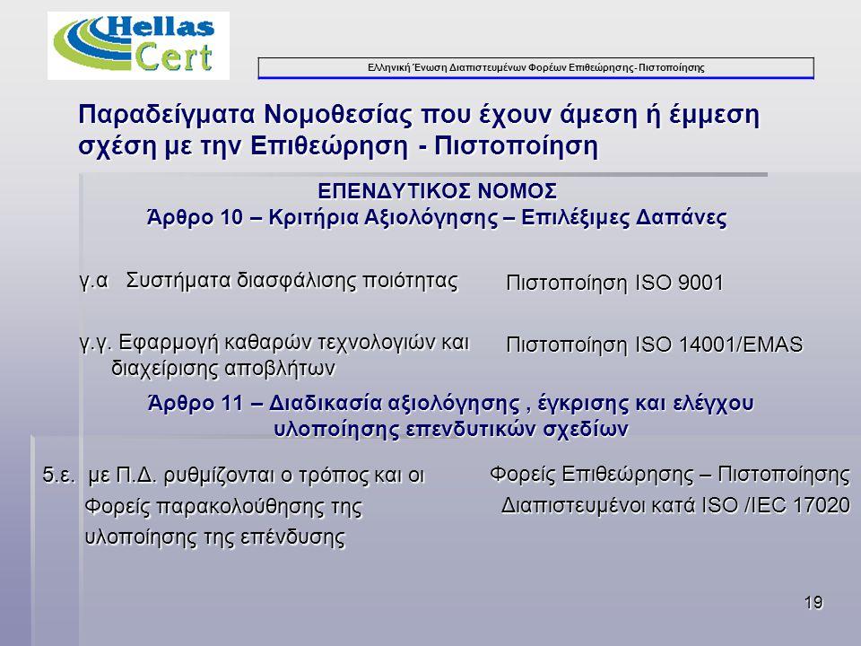 Ελληνική Ένωση Διαπιστευμένων Φορέων Επιθεώρησης- Πιστοποίησης 19 Παραδείγματα Νομοθεσίας που έχουν άμεση ή έμμεση σχέση με την Επιθεώρηση - Πιστοποίηση ΕΠΕΝΔΥΤΙΚΟΣ ΝΟΜΟΣ Άρθρο 10 – Κριτήρια Αξιολόγησης – Επιλέξιμες Δαπάνες γ.α Συστήματα διασφάλισης ποιότητας γ.γ.