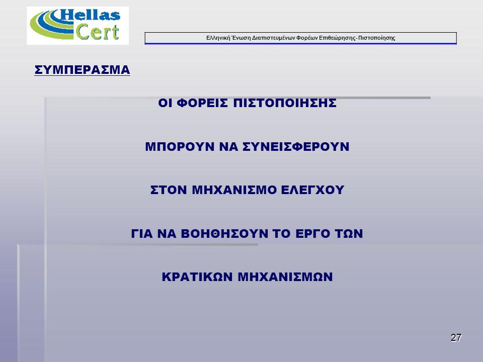 Ελληνική Ένωση Διαπιστευμένων Φορέων Επιθεώρησης- Πιστοποίησης ΠΡΟΤΑΣΗ 1 28 • Θέσπιση ανεξάρτητων επιθεωρητών πλήρους και αποκλειστικής απασχόλησης •Διεξαγωγή Επιθεωρήσεων από μόνιμο προσωπικό των Φορέων Επιθεώρησης – Πιστοποίησης •Τελικός Έλεγχος:Επιβολή τυχόν ποινών και προστίμων από τις αρμόδιες κρατικές αρχές •Τελικός Έλεγχος: Επιβολή τυχόν ποινών και προστίμων από τις αρμόδιες κρατικές αρχές ΕΛΕΓΧΟΙ ΣΥΜΜΟΡΦΩΣΗΣ ΜΕ ΤΗ ΝΟΜΟΘΕΣΙΑ
