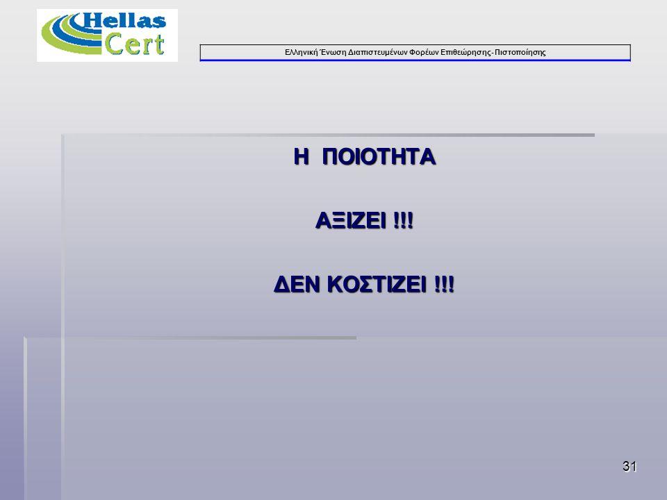 Ελληνική Ένωση Διαπιστευμένων Φορέων Επιθεώρησης- Πιστοποίησης Η ΠΟΙΟΤΗΤΑ ΑΞΙΖΕΙ !!.