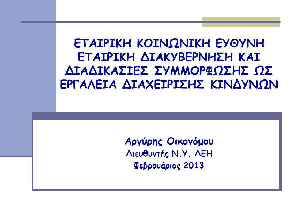 Ε.Κ.Ε., ΕΤΑΙΡΙΚΗ ΔΙΑΚΥΒΕΡΝΗΣΗ ΚΑΙ ΔΙΑΔΙΚΑΣΙΕΣ ΣΥΜΜΟΡΦΩΣΗΣ  Νόμος 3016/2002 & Απόφαση ΕΚ 5/204/2000  Περιεχόμενο Εσωτερικού Κανονισμού Λειτουργίας (συν.)  Διαδικασίες παρακολούθησης συναλλαγών μελών ΔΣ & διευθυντικών στελεχών & προσώπων που, εξαιτίας της σχέσης τους με την εταιρεία, κατέχουν εσωτερική πληροφόρηση  Διαδικασίες προαναγγελίας και δημόσιας γνωστοποίησης σημαντικών συναλλαγών και άλλων οικονομικών δραστηριοτήτων των μελών ΔΣ, οι οποίες σχετίζονται με την εταιρία, καθώς και με βασικούς πελάτες ή προμηθευτές  Κανόνες για τις συναλλαγές μεταξύ συνδεδεμένων εταιριών, για την παρακολούθηση των συναλλαγών αυτών και την κατάλληλη γνωστοποίησή τους στα όργανα και τους μετόχους της εταιρίας