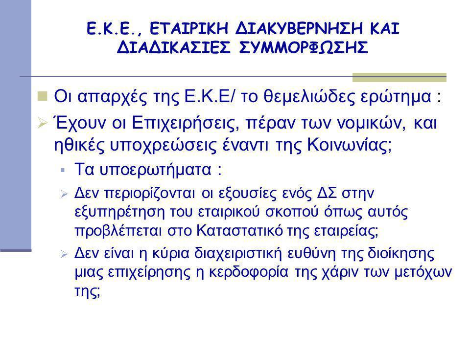 ΕΤΑΙΡΙΚΗ ΔΙΑΚΥΒΕΡΝΗΣΗ, Ε.Κ.Ε.