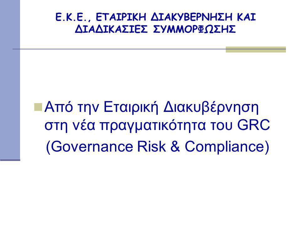 Ε.Κ.Ε., ΕΤΑΙΡΙΚΗ ΔΙΑΚΥΒΕΡΝΗΣΗ ΚΑΙ ΔΙΑΔΙΚΑΣΙΕΣ ΣΥΜΜΟΡΦΩΣΗΣ  Από την Εταιρική Διακυβέρνηση στη νέα πραγματικότητα του GRC (Governance Risk & Compliance)