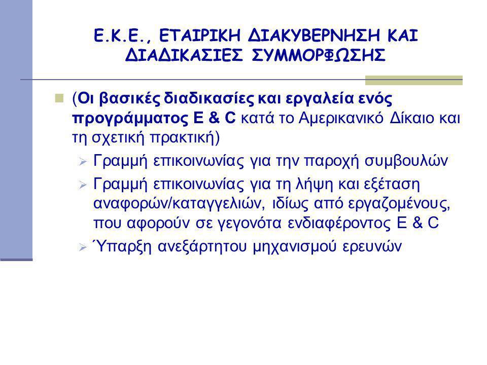 Ε.Κ.Ε., ΕΤΑΙΡΙΚΗ ΔΙΑΚΥΒΕΡΝΗΣΗ ΚΑΙ ΔΙΑΔΙΚΑΣΙΕΣ ΣΥΜΜΟΡΦΩΣΗΣ  (Οι βασικές διαδικασίες και εργαλεία ενός προγράμματος E & C κατά το Αμερικανικό Δίκαιο και τη σχετική πρακτική)  Γραμμή επικοινωνίας για την παροχή συμβουλών  Γραμμή επικοινωνίας για τη λήψη και εξέταση αναφορών/καταγγελιών, ιδίως από εργαζομένους, που αφορούν σε γεγονότα ενδιαφέροντος E & C  Ύπαρξη ανεξάρτητου μηχανισμού ερευνών