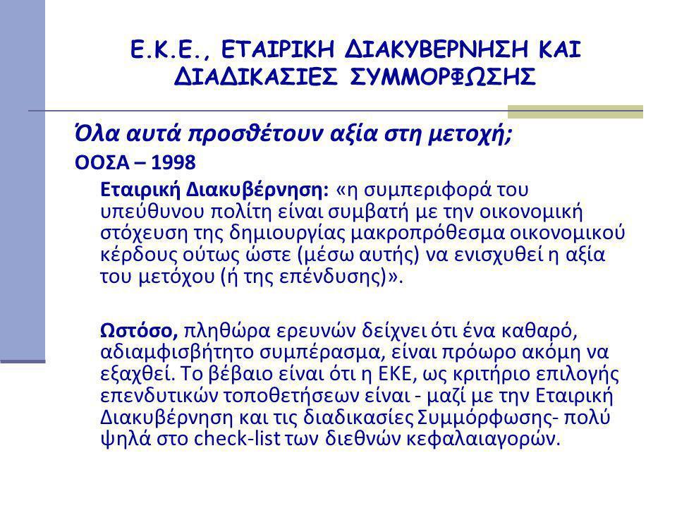 Ε.Κ.Ε., ΕΤΑΙΡΙΚΗ ΔΙΑΚΥΒΕΡΝΗΣΗ ΚΑΙ ΔΙΑΔΙΚΑΣΙΕΣ ΣΥΜΜΟΡΦΩΣΗΣ Όλα αυτά προσθέτουν αξία στη μετοχή; ΟΟΣΑ – 1998 Εταιρική Διακυβέρνηση: «η συμπεριφορά του υπεύθυνου πολίτη είναι συμβατή με την οικονομική στόχευση της δημιουργίας μακροπρόθεσμα οικονομικού κέρδους ούτως ώστε (μέσω αυτής) να ενισχυθεί η αξία του μετόχου (ή της επένδυσης)».