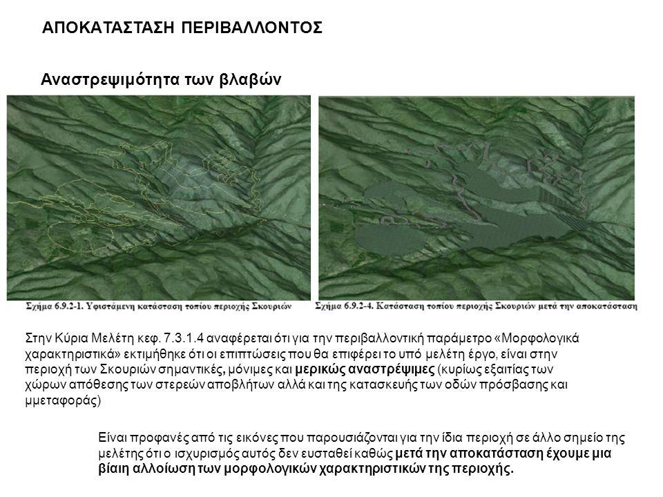 ΑΠΟΚAΤΑΣΤΑΣΗ ΠΕΡΙΒΑΛΛΟΝΤΟΣ Στην Κύρια Μελέτη κεφ. 7.3.1.4 αναφέρεται ότι για την περιβαλλοντική παράμετρο «Μορφολογικά χαρακτηριστικά» εκτιμήθηκε ότι