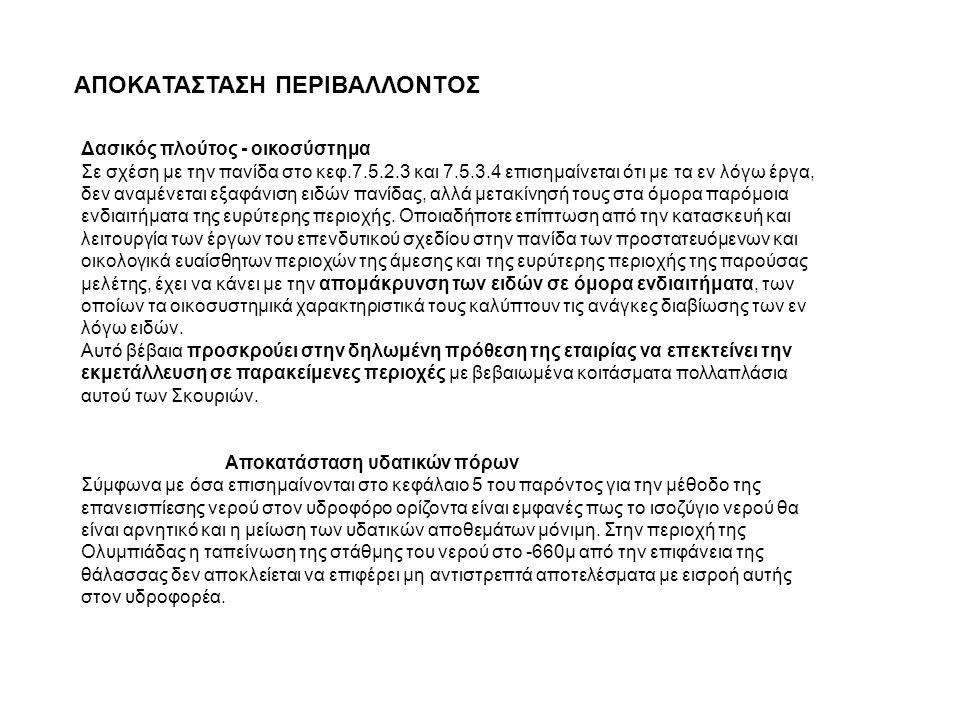 ΑΠΟΚAΤΑΣΤΑΣΗ ΠΕΡΙΒΑΛΛΟΝΤΟΣ Δασικός πλούτος - οικοσύστημα Σε σχέση με την πανίδα στο κεφ.7.5.2.3 και 7.5.3.4 επισημαίνεται ότι µε τα εν λόγω έργα, δεν