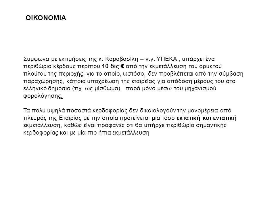 Συμφωνα με εκτιμήσεις της κ. Καραβασίλη – γ.γ. ΥΠΕΚΑ, υπάρχει ένα περιθώριο κέρδους περίπου 10 δις € από την εκμετάλλευση του ορυκτού πλούτου της περι