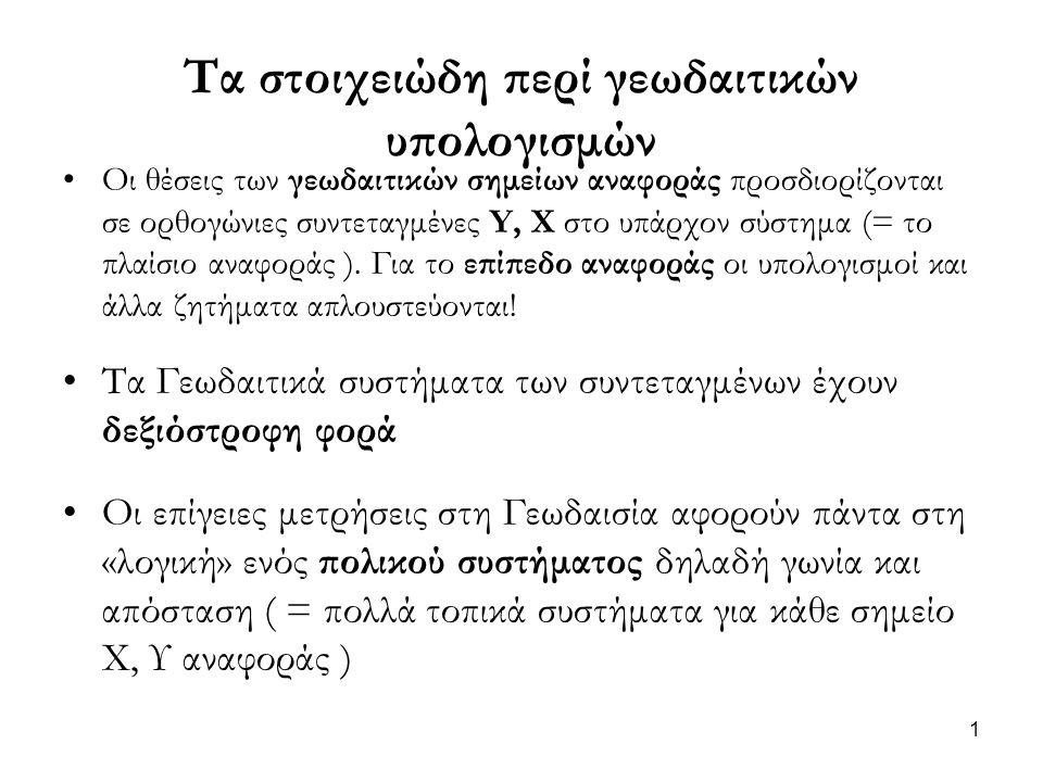 Ονοματολογία & ερμηνεία όρων •Εξαρτημένη ( στο ένα ή και τα δύο άκρα ) – Η όδευση συνδέει τοπογραφικά ( γεωδαιτικά ) σημεία των οποίων είναι γνωστές οι συντεταγμένες Χ, Υ σε ένα γεωδαιτικό πλαίσιο αναφοράς ( ένα γεωδαιτικό datum ) •Ανεξάρτητη Η όδευση συνδέει τοπογραφικά σημεία των οποίων ΔΕΝ είναι γνωστές οι συντεταγμένες Χ, Υ Ανάλογα με το σχήμα της τεθλασμένης: •Ανοικτή όδευση •Κλειστή – ΄το αρχικό σημείο = τελικό σημείο Προσανατολισμός όδευσης = μέτρηση της οριζόντιας γωνίας στην αρχική ( ή / και τη τελική ) κορυφή της.