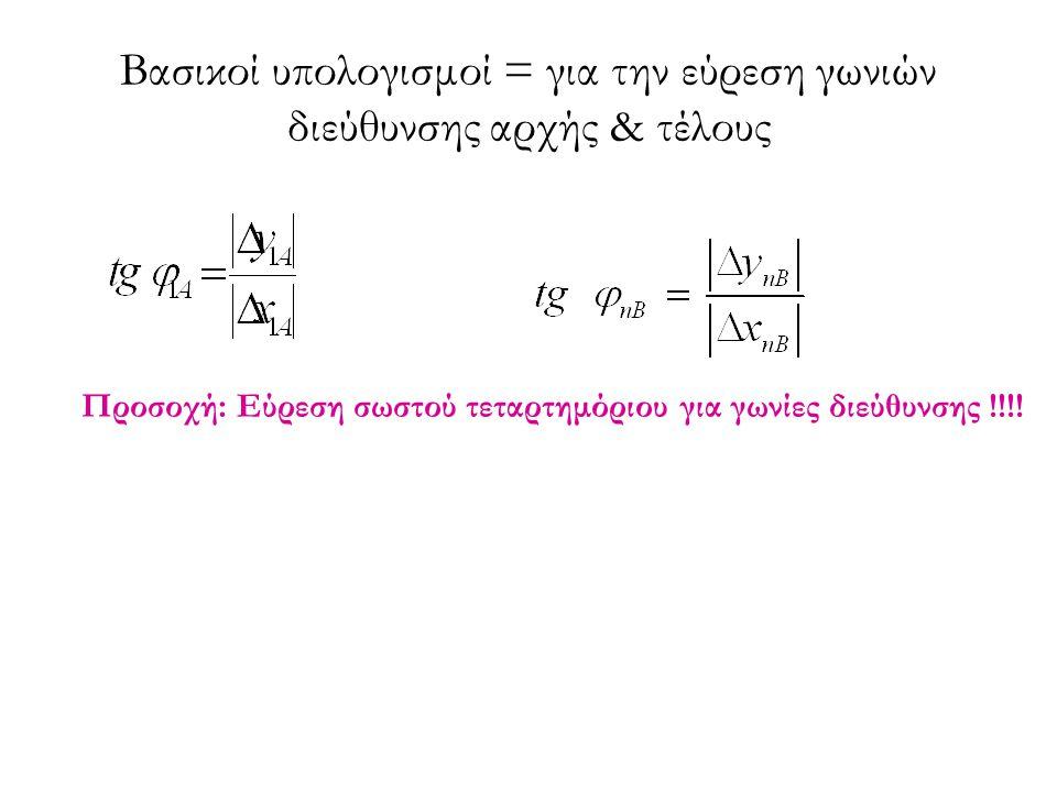 Βασικοί υπολογισμοί = για την εύρεση γωνιών διεύθυνσης αρχής & τέλους Προσοχή: Εύρεση σωστού τεταρτημόριου για γωνίες διεύθυνσης !!!!