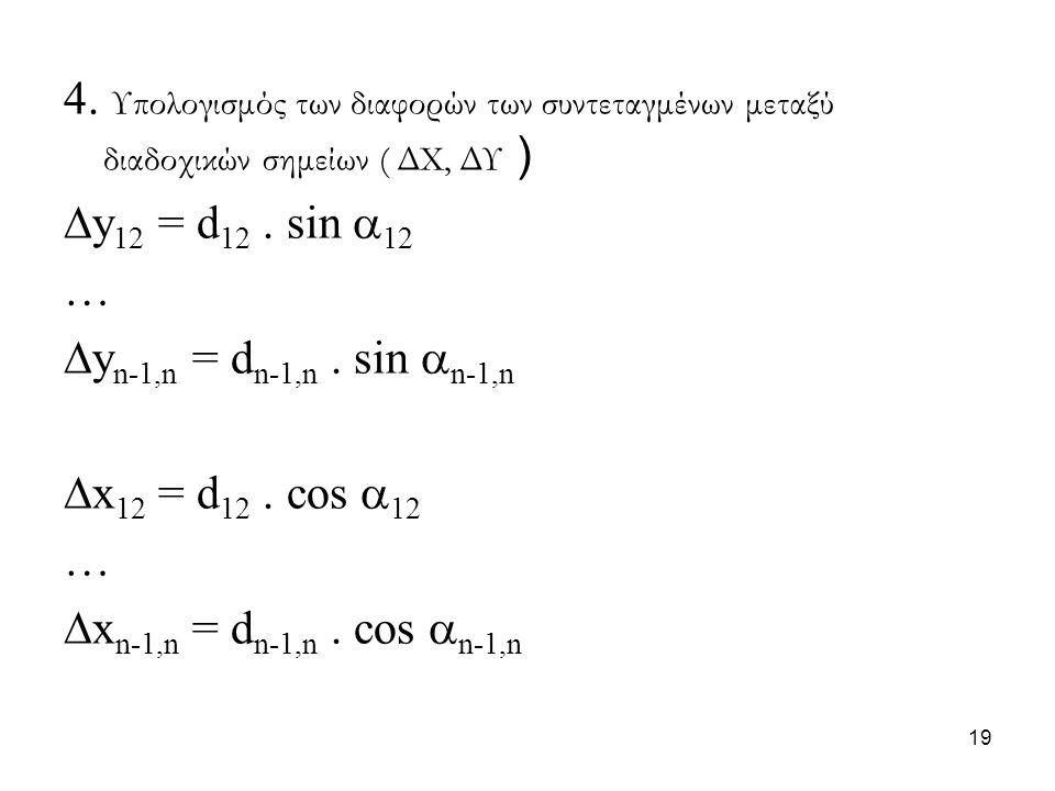 4. Υπολογισμός των διαφορών των συντεταγμένων μεταξύ διαδοχικών σημείων ( ΔΧ, ΔΥ )  y 12 = d 12. sin  12 …  y n-1,n = d n-1,n. sin  n-1,n  x 12 =