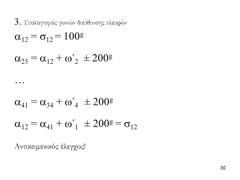 3. Υπολογισμός γωνιών διεύθυνσης πλευρών  12 =  12 = 100 g  23 =  12 +  ´ 2 ± 200 g …  41 =  34 +  ´ 4 ± 200 g  12 =  41 +  ´ 1 ± 200 g = 