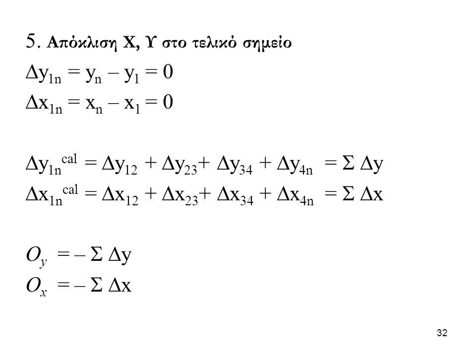 5. Απόκλιση Χ, Υ στο τελικό σημείο  y 1n = y n – y 1 = 0  x 1n = x n – x 1 = 0  y 1n cal =  y 12 +  y 23 +  y 34 +  y 4n =   y  x 1n cal = 