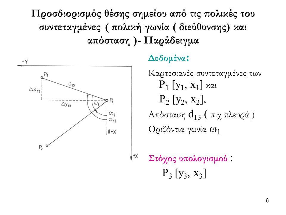 Εμπροσθοτομία από αποστάσεις Δίνονται: Καρτεσιανές συντεταγμένες των P 1 [y 1, x 1 ] και P 2 [y 2, x 2 ], Μετρημένες οριζόντιες αποστάσεις d 13 και d 23 Υπολογίζονται: ορθογώνιες συντεταγμένες του P 3 [y 3, x 3 ] 37