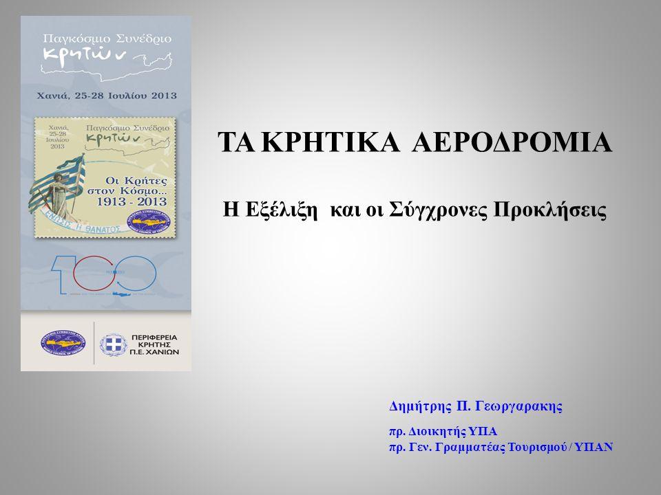 Δημήτρης Π. Γεωργαρακης πρ. Διοικητής ΥΠΑ πρ. Γεν. Γραμματέας Τουρισμού / ΥΠΑΝ ΤΑ ΚΡΗΤΙΚΑ ΑΕΡΟΔΡΟΜΙΑ Η Εξέλιξη και οι Σύγχρονες Προκλήσεις