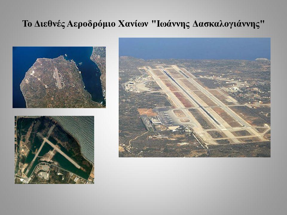 To Διεθνές Αεροδρόμιο Χανίων