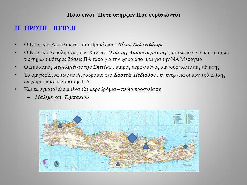 Ποια είναι Πότε υπήρξαν Που ευρίσκονται Η ΠΡΩΤΗ ΠΤΗΣΗ • Ο Κρατικός Αερολιμένας του Ηρακλείου 'Νίκος Καζαντζάκης ' • Ο Κρατικό Αερολιμένας των Χανίων '