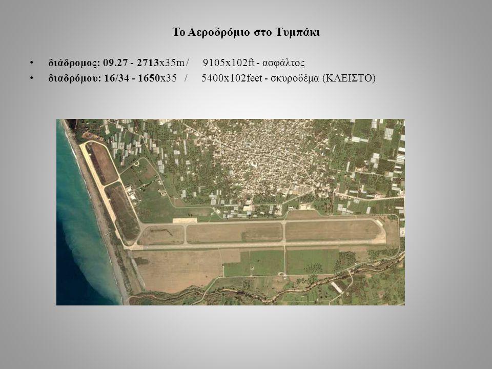 Το Αεροδρόμιο στο Τυμπάκι • διάδρομος: 09.27 - 2713x35m / 9105x102ft - ασφάλτος • διαδρόμου: 16/34 - 1650x35 / 5400x102feet - σκυροδέμα (ΚΛΕΙΣΤΟ)