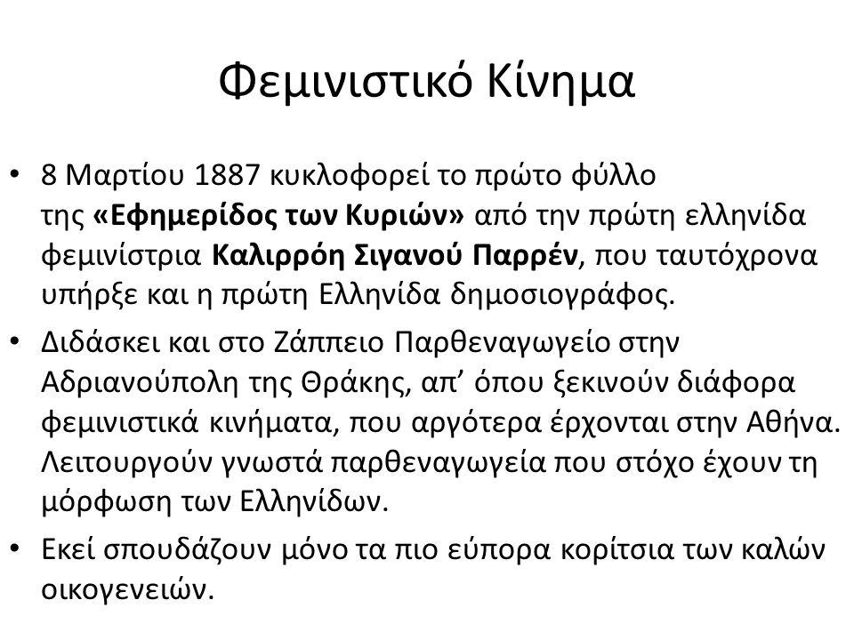 • 8 Μαρτίου 1887 κυκλοφορεί το πρώτο φύλλο της «Εφημερίδος των Κυριών» από την πρώτη ελληνίδα φεμινίστρια Καλιρρόη Σιγανού Παρρέν, που ταυτόχρονα υπήρ