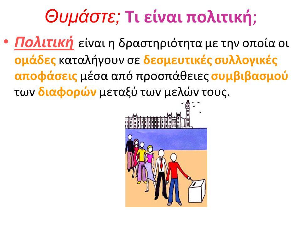 Οικολογικό Κίνημα •Το «νέφος» του Λεκανοπεδίου της Αθήνας που δημιουργείται από τις εκπομπές αερίων των εργοστασίων και των αυτοκινήτων και προκαλεί μαζικές διαδηλώσεις και πορείες (άνω των 20.000 ατόμων) καθώς και πικετοφορίες και σατιρικά θεατρικά δρώμενα.