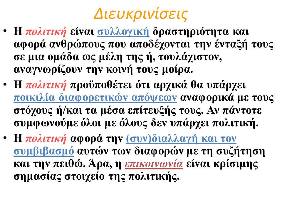 Οικολογικό κίνημα 1990-2010 Στη διάρκεια της 1 ης δεκαετίας του 21 ου αιώνα •τα μεγάλα έργα των Ολυμπιακών Αγώνων και οι υπερβάσεις τους στοίχισαν στην Αττική (καταστροφές Σχοινιά, κόψιμο και κάψιμο εκατοντάδων χιλιάδων δέντρων χωρίς αντικατάσταση, άναρχη επέκταση της Αθήνας κ.ά) •οι επεκτάσεις των ανά την επικράτεια περιοχών αυθαίρετης δόμησης έδωσαν κίνητρα σε πάσης φύσεως κερδοσκόπους να προβούν σε εμπρησμούς δασών •οι διανοίξεις μεγάλων αυτοκινητόδρομων και η κατασκευή μεγάλων ξενοδοχειακών συγκροτημάτων που χρειάζονται τεράστιες εκτάσεις (π.χ.