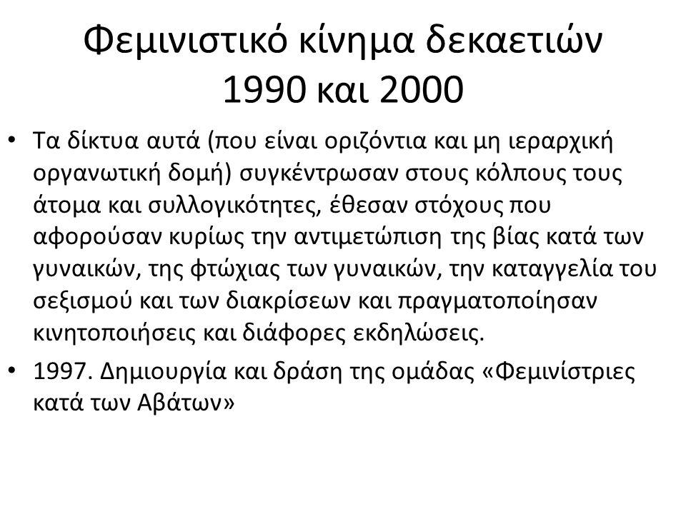 Φεμινιστικό κίνημα δεκαετιών 1990 και 2000 • Τα δίκτυα αυτά (που είναι οριζόντια και μη ιεραρχική οργανωτική δομή) συγκέντρωσαν στους κόλπους τους άτο