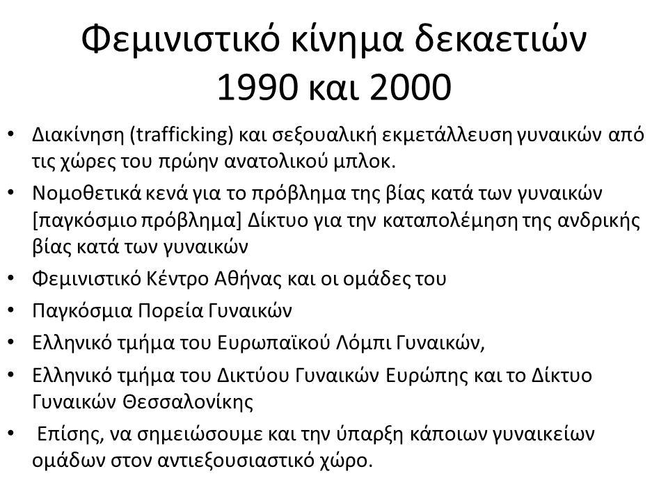 Φεμινιστικό κίνημα δεκαετιών 1990 και 2000 • Διακίνηση (trafficking) και σεξουαλική εκμετάλλευση γυναικών από τις χώρες του πρώην ανατολικού μπλοκ. •