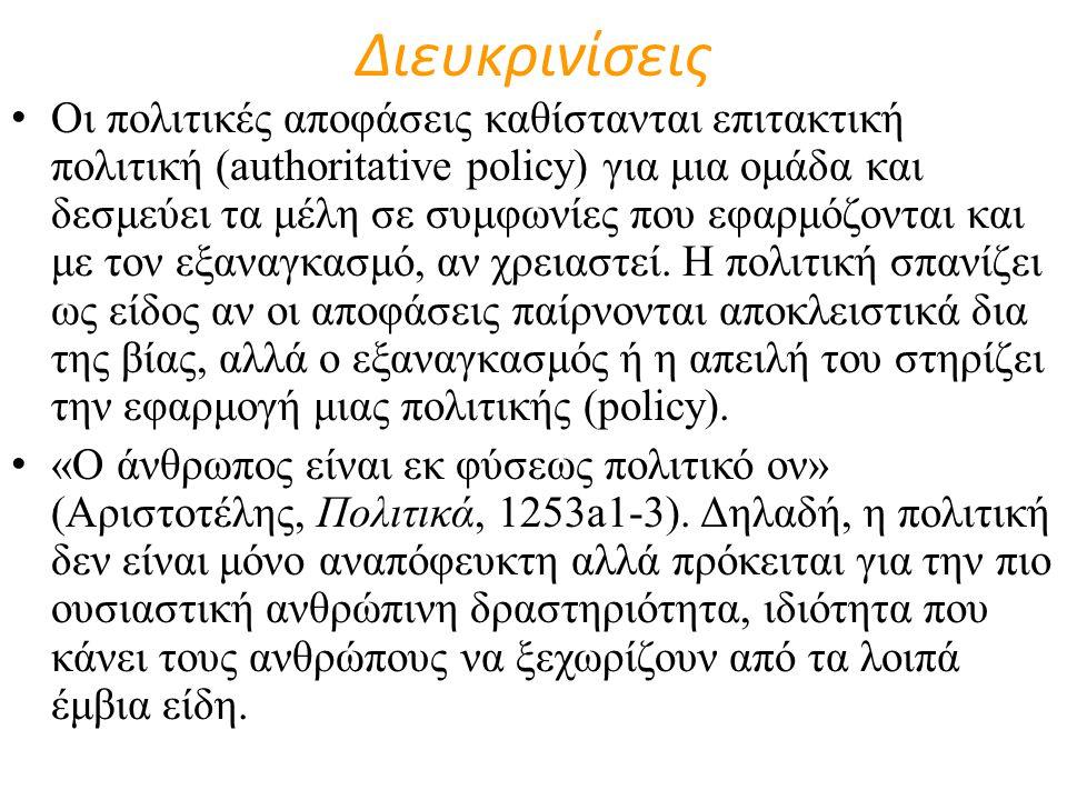 Διευκρινίσεις • Οι πολιτικές αποφάσεις καθίστανται επιτακτική πολιτική (authoritative policy) για μια ομάδα και δεσμεύει τα μέλη σε συμφωνίες που εφαρ