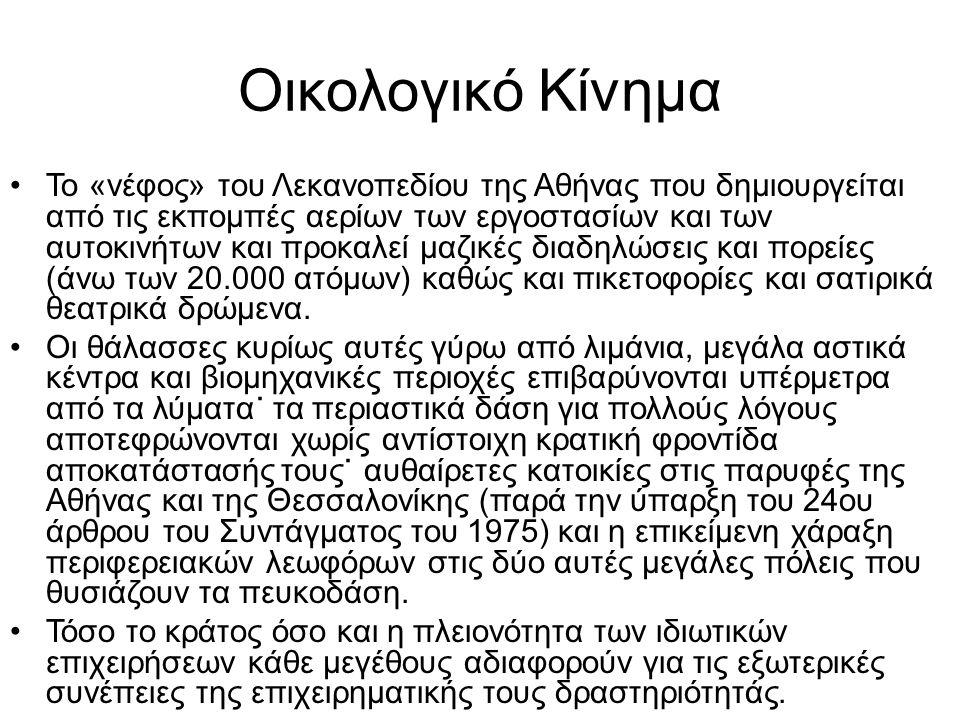 Οικολογικό Κίνημα •Το «νέφος» του Λεκανοπεδίου της Αθήνας που δημιουργείται από τις εκπομπές αερίων των εργοστασίων και των αυτοκινήτων και προκαλεί μ