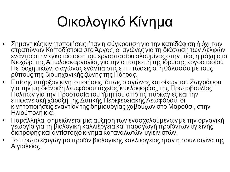 Οικολογικό Κίνημα •Σημαντικές κινητοποιήσεις ήταν η σύγκρουση για την κατεδάφιση ή όχι των στρατώνων Καποδίστρια στο Άργος, οι αγώνες για τη διάσωση τ