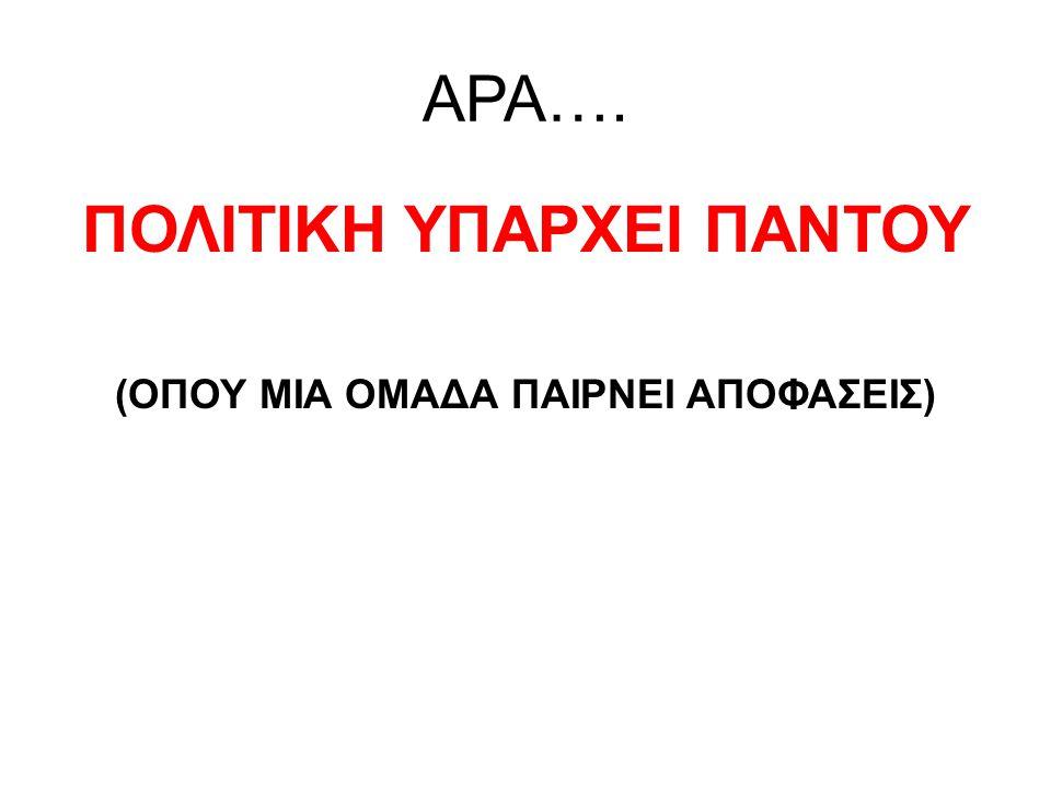 •Απόσπασμα από το βιβλίο του Γιώργου Καραµπελιά «Κράτος και Κοινωνία στη Μεταπολίτευση (1974 - 88)>> Εκδόσεις Εξάντας, Αθήνα 1989 Μέρος 3 Κεφάλαιο Ε , «Η έκρηξη της διανόησης και του σπουδαστικού πληθυσµού» σελ 152-4: <<Στη γενική απογραφή του πληθυσμού του 1981, που πραγματοποιήθηκε την ίδια ακριβώς στιγµή που η «Αλλαγή» κέρδιζε τις εκλογές, καταγράφονταν 329.500 απόφοιτοι ανωτάτων σχολών και 156.000 απόφοιτοι ανωτέρων σχολών, δηλαδή απόφοιτοι του συνόλου της τριτοβάθμιας εκπαίδευσης 485.500 άτοµα.