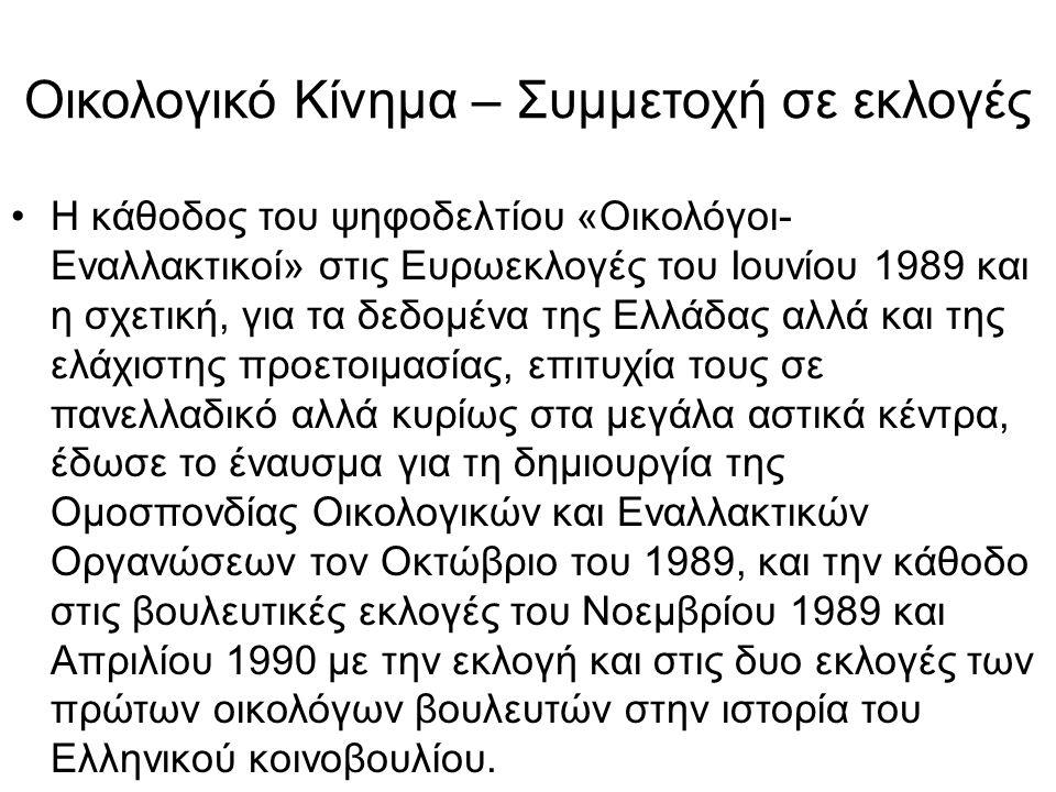 Οικολογικό Κίνημα – Συμμετοχή σε εκλογές •Η κάθοδος του ψηφοδελτίου «Οικολόγοι- Εναλλακτικοί» στις Ευρωεκλογές του Ιουνίου 1989 και η σχετική, για τα