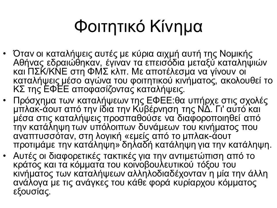 Φοιτητικό Κίνημα •Όταν οι καταλήψεις αυτές με κύρια αιχμή αυτή της Νομικής Αθήνας εδραιώθηκαν, έγιναν τα επεισόδια μεταξύ καταληψιών και ΠΣΚ/ΚΝΕ στη Φ