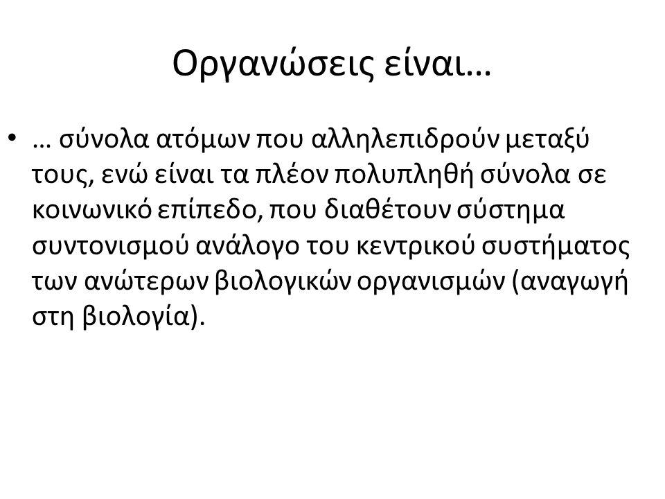 Φεμινιστικό κίνημα δεκαετιών 1990 και 2000 • Χαρακτηριστικό της εποχής είναι οι γυναικείοι σύλλογοι των μεταναστριών στην Ελλάδα (βλ.