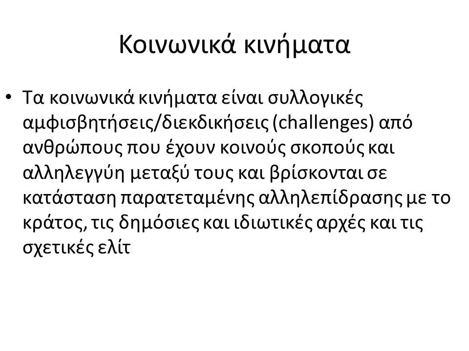 Οικολογικό Κίνημα – Συμμετοχή σε εκλογές •Η κάθοδος του ψηφοδελτίου «Οικολόγοι- Εναλλακτικοί» στις Ευρωεκλογές του Ιουνίου 1989 και η σχετική, για τα δεδομένα της Ελλάδας αλλά και της ελάχιστης προετοιμασίας, επιτυχία τους σε πανελλαδικό αλλά κυρίως στα μεγάλα αστικά κέντρα, έδωσε το έναυσμα για τη δημιουργία της Ομοσπονδίας Οικολογικών και Εναλλακτικών Οργανώσεων τον Οκτώβριο του 1989, και την κάθοδο στις βουλευτικές εκλογές του Νοεμβρίου 1989 και Απριλίου 1990 με την εκλογή και στις δυο εκλογές των πρώτων οικολόγων βουλευτών στην ιστορία του Ελληνικού κοινοβουλίου.