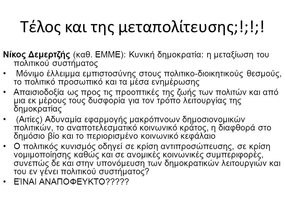 Τέλος και της μεταπολίτευσης;!;!;! Νίκος Δεμερτζής (καθ. ΕΜΜΕ): Κυνική δημοκρατία: η μεταξίωση του πολιτικού συστήματος • Μόνιμο έλλειμμα εμπιστοσύνης