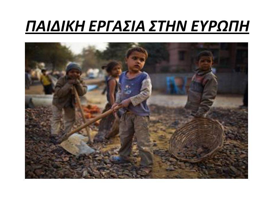 Πρόκειται για ένα θέμα ταμπού που ωστόσο κάνεις πλέον δεν μπορεί να αρνηθεί καθότι στην Ευρώπη της κοινωνικό-οικονομικής κρίσης, όλο και περισσότερες οικογένειες που στερούνται πλέον κρατικής βοηθείας, αναγκάζονται να επιτρέψουν στα παιδιά τους να δουλεύουν.