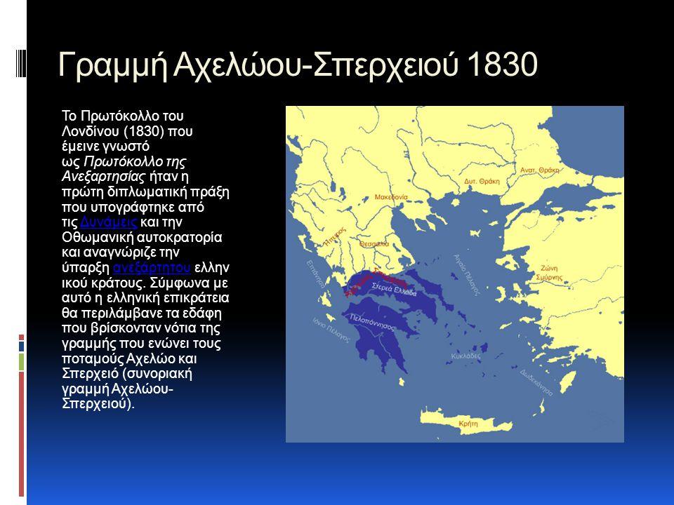 Γραμμή Αχελώου-Σπερχειού 1830 Το Πρωτόκολλο του Λονδίνου (1830) που έμεινε γνωστό ως Πρωτόκολλο της Ανεξαρτησίας ήταν η πρώτη διπλωματική πράξη που υπογράφτηκε από τις Δυνάμεις και την Οθωμανική αυτοκρατορία και αναγνώριζε την ύπαρξη ανεξάρτητου ελλην ικού κράτους.