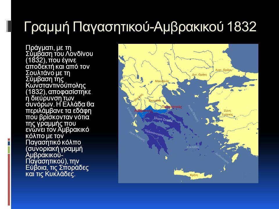Γραμμή Παγασητικού-Αμβρακικού 1832 Πράγματι, με τη Σύμβαση του Λονδίνου (1832), που έγινε αποδεκτή και από τον Σουλτάνο με τη Σύμβαση της Κωνσταντινούπολης (1832), αποφασίστηκε η διεύρυνση των συνόρων.