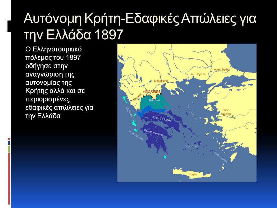 Αυτόνομη Κρήτη-Εδαφικές Απώλειες για την Ελλάδα 1897 Ο Ελληνοτουρκικό πόλεμος του 1897 οδήγησε στην αναγνώριση της αυτονομίας της Κρήτης αλλά και σε περιορισμένες εδαφικές απώλειες για την Ελλάδα