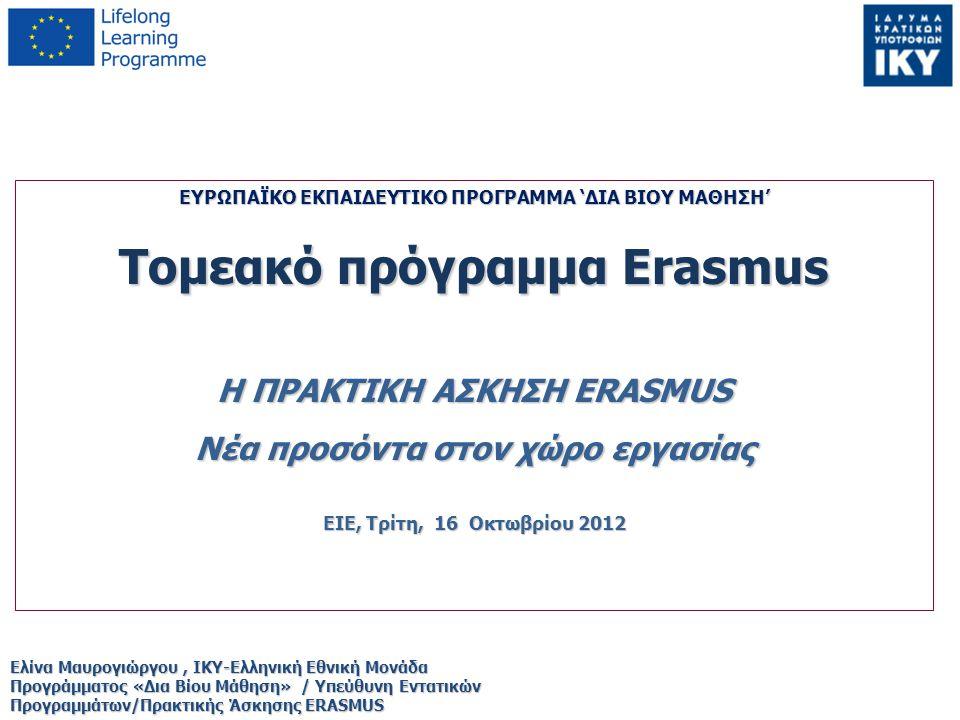 ΕΥΡΩΠΑΪΚΟ ΕΚΠΑΙΔΕΥΤΙΚΟ ΠΡΟΓΡΑΜΜΑ 'ΔΙΑ ΒΙΟΥ ΜΑΘΗΣΗ' Τομεακό πρόγραμμα Erasmus H ΠΡΑΚΤΙΚΗ ΑΣΚΗΣΗ ERASMUS Νέα προσόντα στον χώρο εργασίας ΕΙΕ, Τρίτη, 16