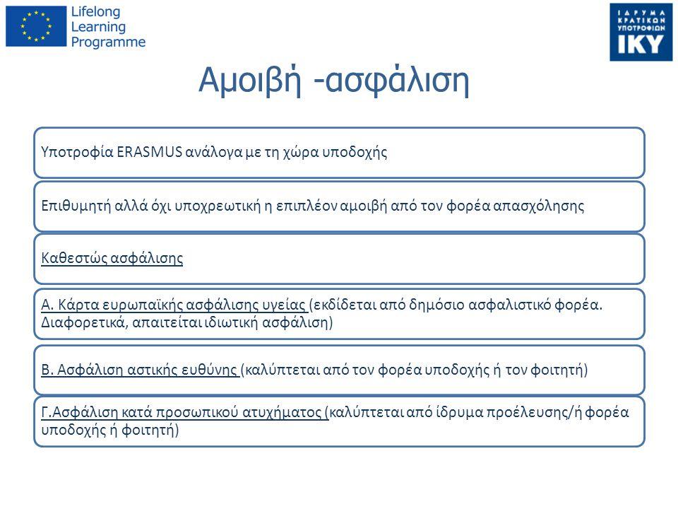 Αμοιβή -ασφάλιση Υποτροφία ERASMUS ανάλογα με τη χώρα υποδοχήςΕπιθυμητή αλλά όχι υποχρεωτική η επιπλέον αμοιβή από τον φορέα απασχόλησηςΚαθεστώς ασφάλ